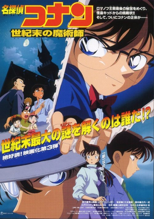 名探偵コナン:世紀末の魔術師 / Detective Conan: The Last Wizard of The Century This is the 3rd movie for Detective Conan. It was released in Japan April 17, 1999. It might sound pretty old, but the art is actually ok ;D I watched this yesterday and out of the first 3 movies I watched, this movie is the best so far!