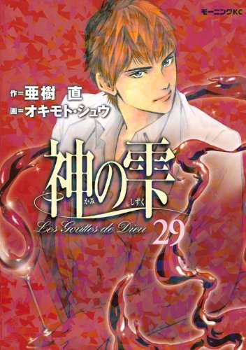 Drops of God, Volume 29 cover