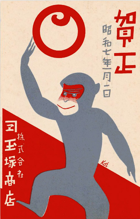 adventures-of-the-blackgang:  Japanese New Year's Card, 1932