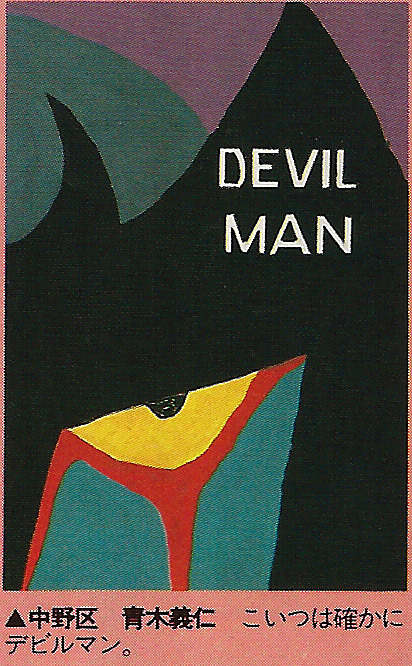 Devilman fan art from Mark 1. Did I mention I love Devilman?  Because I love Devilman.