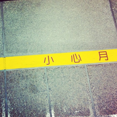 Be careful! #taiwan #subway #guandu #t4taiwan  / on Instagram http://instagr.am/p/Ug-OC/