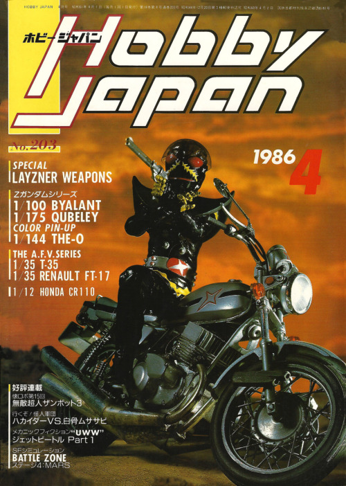 spaceleech:  Cover to the April 1986 issue of Hobby Japan featuring Hakaider.