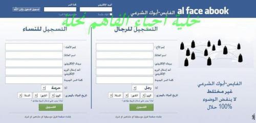 For AR speakers: awl al-Facebook al-Islamy. I'm particularly fond of the niqab-clad connections worldwide.