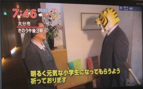 Tiger Mask helps out Japan.