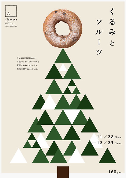 Japanese Advertisement: Floresta. Nature Donuts. 2011  via gurafiku
