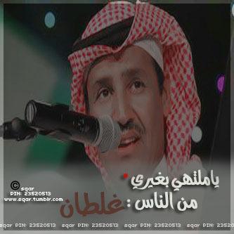 رمزيات بلاك بيري خالد الرحمن