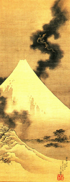 cavetocanvas:  Hokusai, The Dragon of Smoke Escaping from Mt Fuji, date unknown
