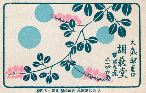 endilletante:  japanese matchbox label by maraid on Flickr.