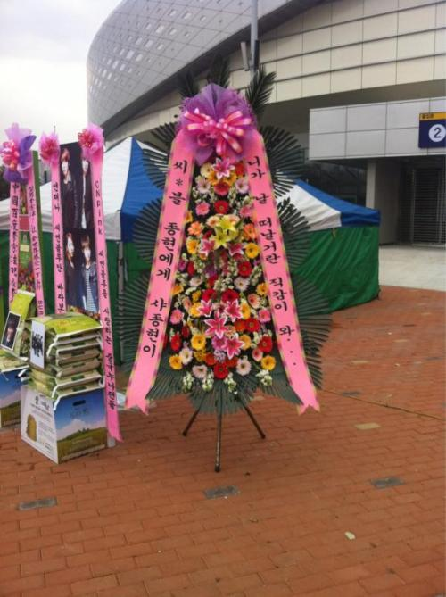 "Flower from Shinee's Kim JongHyun to CNBLUE's Lee JongHyun cr @jongsprs doublejjong^^ the message: ""You leave me with intuition…"""