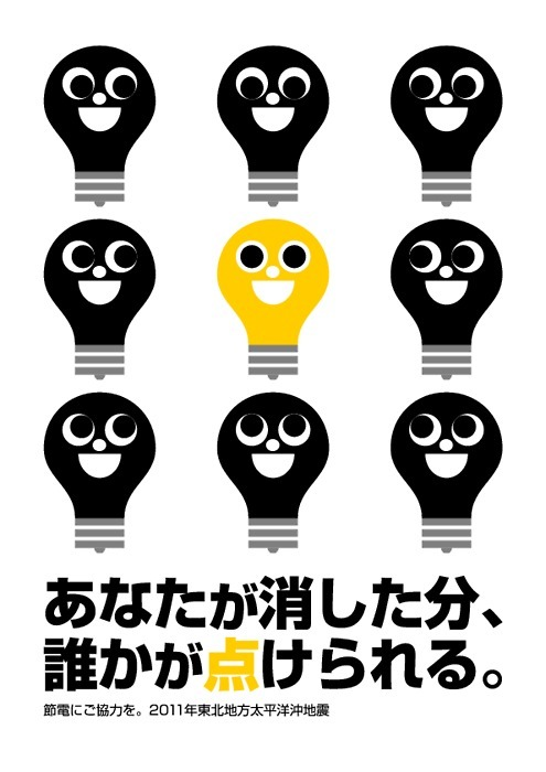 In Tokyo and surrounding areas, signs of electricity conservation are visible everywhere. Rolling blackouts are in effect, train services have been scaled back, stores and businesses are using fewer lights, advertising signs and escalators have been switched off, and even some pachinko parlors have cut their hours of operation. On Twitter, a community of graphic designers has sprung up to create posters encouraging people to save power. Residents of eastern Japan are encouraged to print them out and post them where they live and work. [Link: Setsuden via GaijinPot] (via Electricity conservation posters ~ Pink Tentacle)