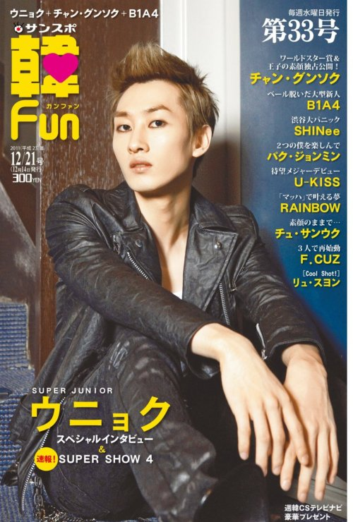dancingkyu:  サンスポ韓Fun Issue No.33 Cover Page - Eunhyuk