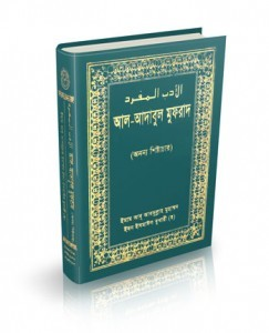 A Book of Islam (QUR'AN)