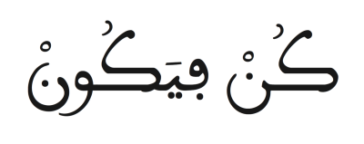 "ghazalaa:  ""Be, and it is."" — Qur'an 36:82"