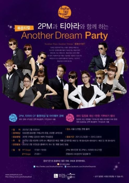 [INFO] Dream Party with 2PM and T-ARA {Look Optical Event} cr: rightful owner via gladyzkhun | -Vo