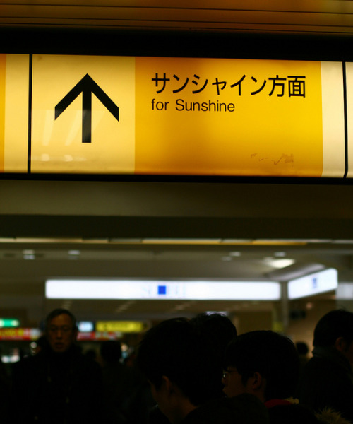 for Sunshine. There is a city complex in Ikebukuro, Tokyo, which goes by the name Sunshine City (サンシャインシティ). It hosts one of the tallest buildings in Tokyo, Sunshine 60. This sign points you in that direction. It's winter solstice today (22nd of December). It's been quite cloudy, dark and overall grayish in Gothenburg so I thought this was a good day to post this photo from my visit in Japan in 2010.