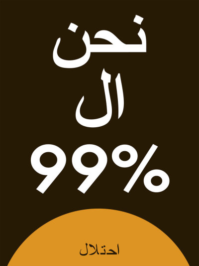 "thepoliticalnotebook:  Arabic Occupy poster: ""We are the 99%… Occupation."" [via the New York Times; H/T Sam Rubenfeld]"
