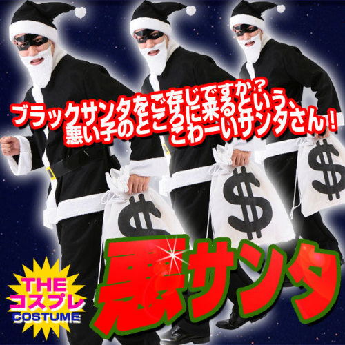 My new article at Crunchyroll News:  Feature: Truly Terrible Japanese Santa Claus Cosplay!