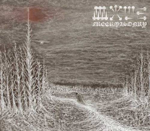 "Wold - ""Freermasonry"" (Profound Lore Records) Unlike previous Wold albums, I couldn't really call this music Black Noise. I've not really kept up to date with their previous two albums, but 2007's 'Screech Owl' was black noise by default due to being extremely harshly produced black metal. With this new album the band seem to have evolved to pure abstract droning noise. The vocals, whilst heavily distorted, are very far from typical black metal vocals as well. I think I preferred the older stuff, but this is still worth checking out if you're, like me, interested in what goes on with the fringes of the black metal scene."