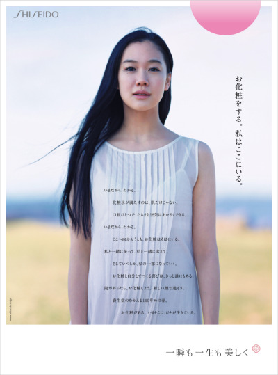 Yu Aoi『Newspaper ad:SHISEIDO / Jan 1, 2012』