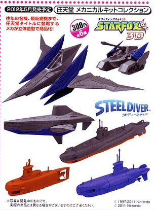 Star Fox 64 and Steel Diver figurines, part of the Nintendo Mechanical Kit Collection of (I think) capsule toys. For ¥300 yen ($4) a piece, Japanese consumers will be able to get miniatures of the Arwing, Landmaster tank, and the Blue Marine submarine, along with… man, I don't know, I didn't play Steel Diver long enough to learn the names of the subs. These will be sold in Japan starting in May. I'd be way surprised if these didn't show up for import pre-order soon. Then you can have your own tiny little vehicles, which you can imagine are full of the teensiest furries, all squeaking out adorable, barely-audible catchphrases. Buy: Star Fox 64 3D Find: Nintendo DS/3DS release dates, discounts, & more See also: More Star Fox 64 3D posts [Via Siliconera]