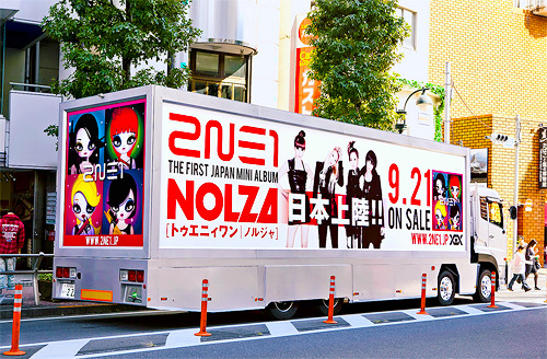 2NE1 Japan Truck ( tokyofashion )