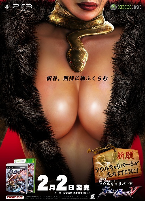 A Little Bit On The Cleavagy Side: This Japanese magazine ad for Soul Calibur V has my full and undivided attention. (via 4Gamer)
