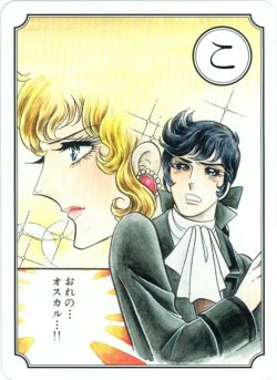 "daitacavang:  [Word] KO ""My Oscar…"" (scene from Rose of Versailles by Riyoko Ikeda)"
