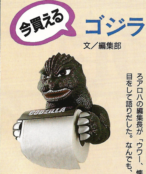 I need this in my bathroom. Now. From Figure King magazine, 1998.