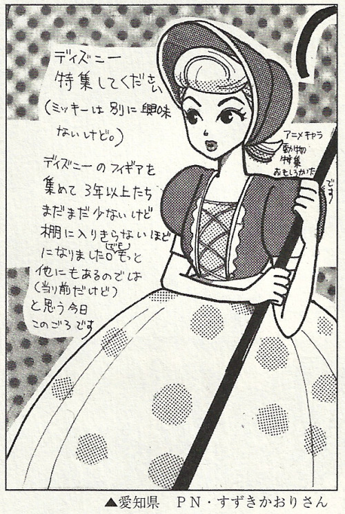 Fan art time! Bo Peep from Toy Story. From Figure King magazine, 1998.