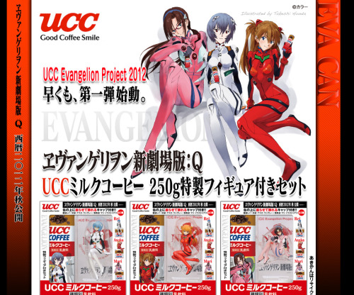 I need this new Rei UCC Coffee figure!