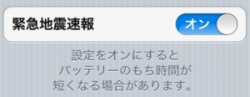 Finally it works! The Japanese version of iPhone's iOS5 has a built in alert system for earthquakes. Today at lunch, the first iPhone earthquake alert appeared. Suddenly all phones in the restaurant started to alert. Including the iPhones. The earthquake was not that big and had it's epicenter in Fukushima. In Tokyo we hardly felt it. The 1st of January there was a bigger earthquake but the iPhone didn't give the alert.