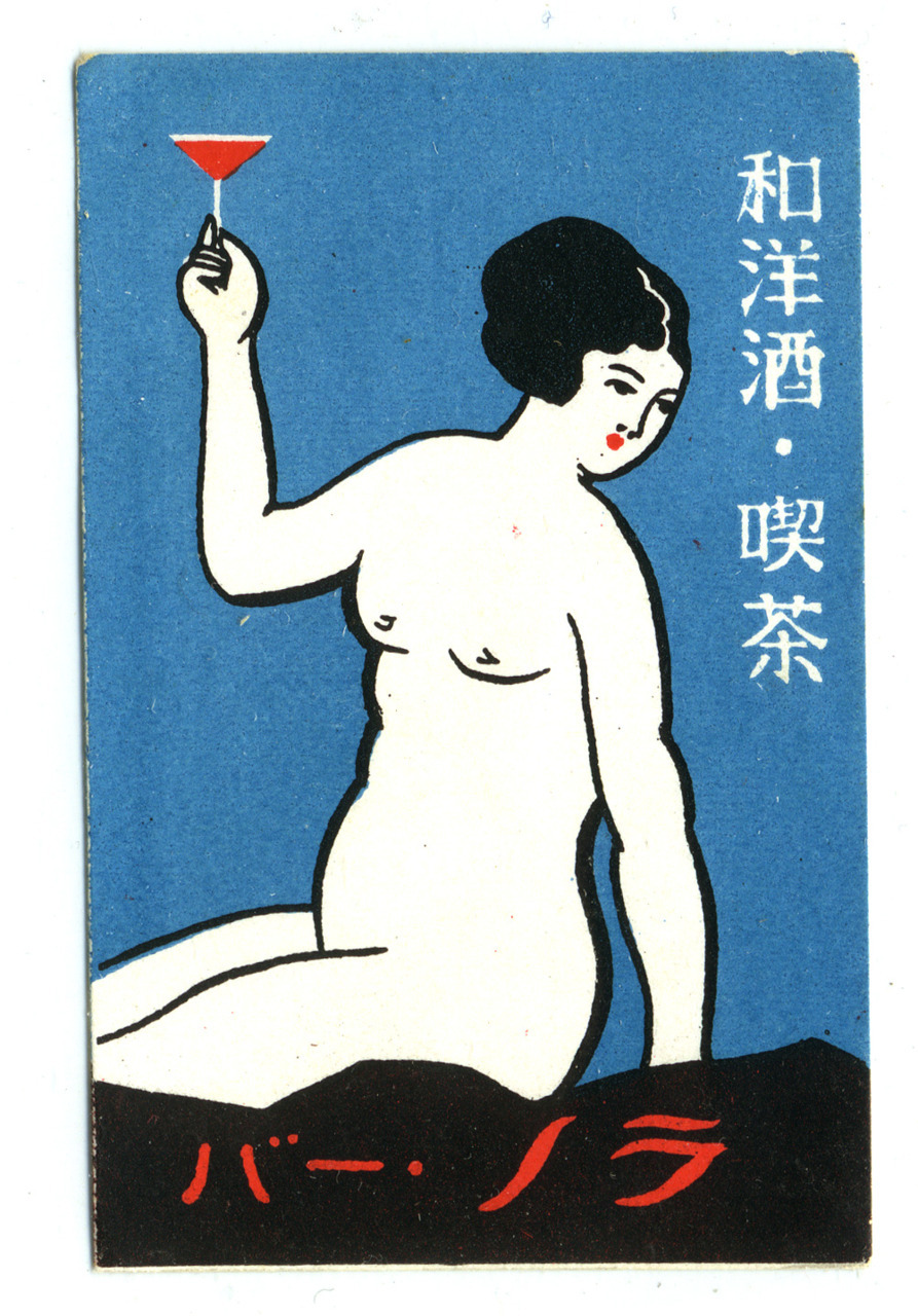drunkcle:  Japanese matchbox cover. No idea what the words say, but the image speaks loud and clear the international languages I understand best: naked women and alcohol.