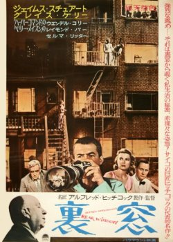 fakkuyeahjapanesemovieposters:  Rear Window