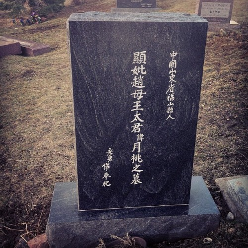 Boulder Epitaph (possibly in Japanese.) (Taken with instagram)