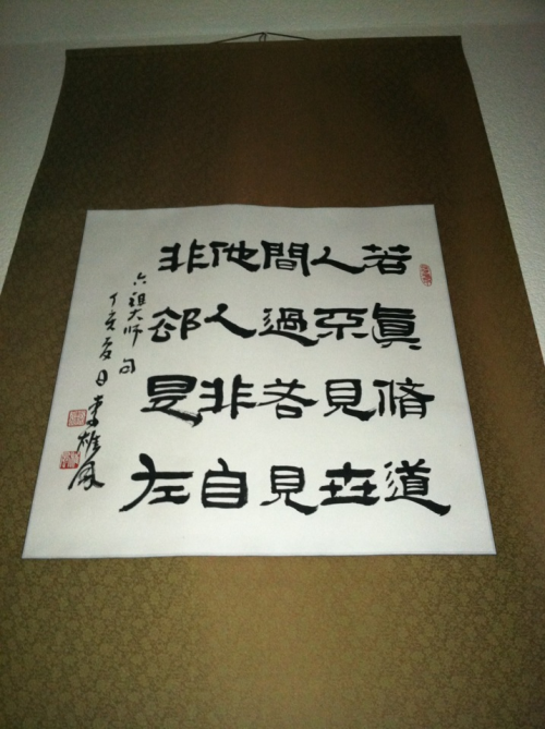 Calligraphy from an excerpt of the sixth patriarch's platform sutra. Written by Lee Xiong Feng