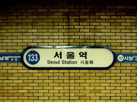 welcome-to-korea:  Meet me here in an hour.   Reblogging myself… uncredited and cropped use. I didn't watermark this one but I guess since half of it is chopped off it wouldn't make a difference. There's still a click-through though, but only if you reblog, original post links to itself.