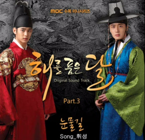 Wheesung - Path Of Tears (눈물길) The Moon That Embraces The Sun OST -Lyrics and MV      I am standing in a strange place that I've seen for the first timeI mindlessly walked and ran and eventually got lostBut it doesn't matter, doesn't matter, doesn't matterSomeone is bound to look for me but it won't be youHello, goodbye - they are the same words^ But why do they have different meanings depending on encounters and separation?Whether I'm alive, whether I'm deadWhatever happens to me,You, who had loved me, then left me,Will be able to answer meUp to this place that I ran to,There is a path of tears and if I follow that path backWill I be able to at least hear your explanation?No, no, I will regret itAgain, again, I can start over againWhen I'm alive, when I'm sufferingI need to stay by your sideI have loved before so I know bestI need youUp to this place that I ran to,There is a path of tears and if I follow that path backI will meet you, who is waiting for meYes, let's go back - even if my lungs explode, it's okayI run and I run to go and hug youPlease stay there, listen to my unfinished storyJust by loving you, just by looking at youThat is all I needEven if you say you don't need me, that you hate meEven if you cast me aside, I still like youWhatever kind of scar you give me, I will endure itEven if you scream and scream at me, I will smileBecause I can't live if I'm not by your side  _________________________________________________________________ 눈물길 휘성|해를 품은 달 Part.3 (MBC 수목 미니시리즈) 난 처음 보는 낯선 곳에 지금 서있어정신없이 걷고 뛰다 길을 잃어버린 거야뭐 상관없어 상관없어 상관없다구누군가 날 찾겠지만 넌 아닐 테니안녕, 안녕 같은 말인데 왜만남 이별 따라 뜻이 다른 거야내가 살아 있는지 죽어있는지 난 어떻게 되는 건지나를 사랑 하다가 버린 사람아 대답할 수 있을 거야내가 뛰어 온 자리 흘려두었던눈물길을 따라서 되돌아가면니 변명이라도 들어볼 수 있을까안돼, 안돼 난 후회할 거야다시, 다시 시작할 수 있을 거야내가 살아 있을 때 힘이 있을 때너의 곁에 있어야해내가 사랑해봐서 제일 잘 알아내가 필요하다는 걸내가 뛰어온 자리 흘려두었던 눈물길을 따라서 되돌아가면날 기다리는 널 꼭 만나게 될 거야그래 되돌아가자 숨이 터져도 좋아달리고 또 달려서 너를 안으러거기 있어서 줘 아직 못다한 내 얘기를 들어줘내가 사랑하는 것 바라보는 것그것만으로 좋아내가 필요 없다고 싫어졌다고 뿌리쳐도 네가 좋아어떤 상처를 줘도 잘 참아 낼게 소리소리 질러도 웃고 있을게니 곁이 아니면 살수 없는 나니까