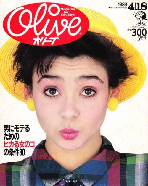 Japanese Magazine Cover: Olive. 1983