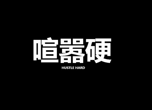 喧嚣硬 - HUSTLE HARD