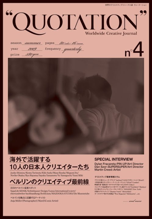 Japanese Magazine Cover: Quotation No. 4. 2009