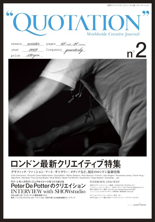 Japanese Magazine Cover: Quotation No. 2. 2009