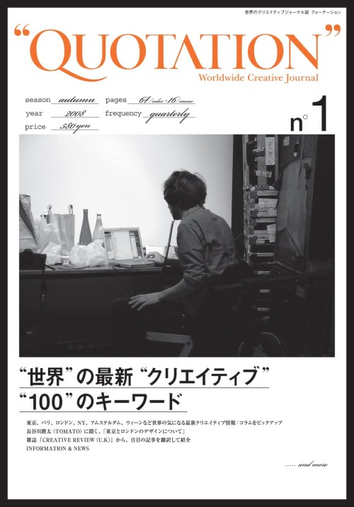 Japanese Magazine Cover: Quotation No. 1. 2008