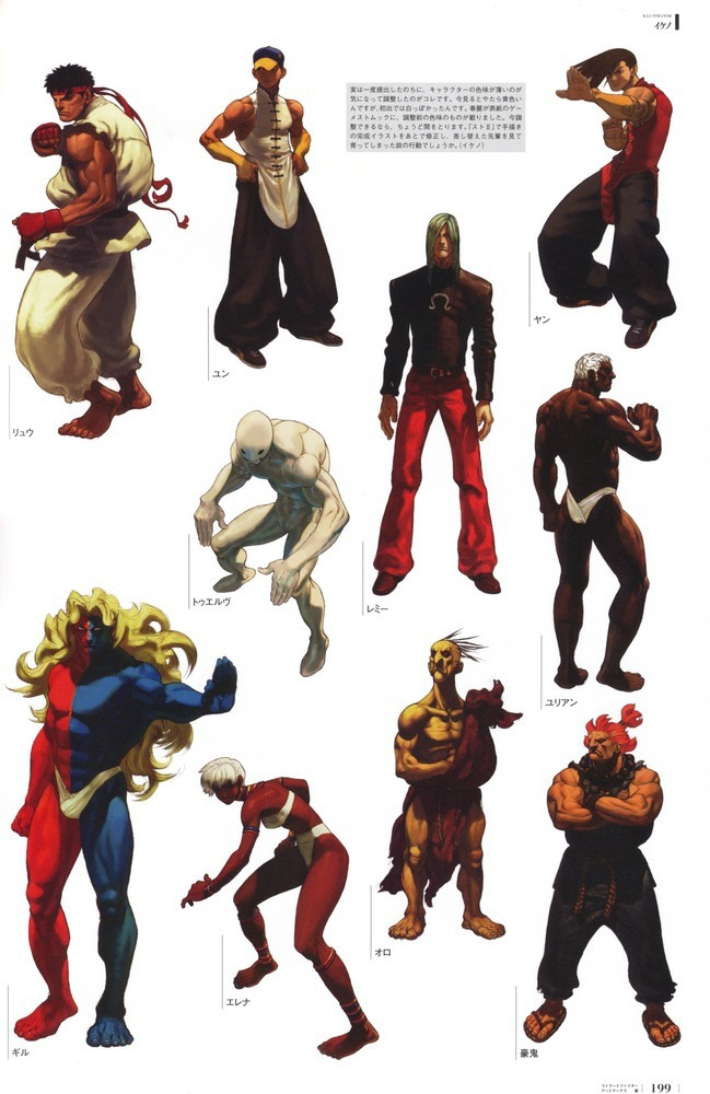Street Fighter III Third Strike Artbook