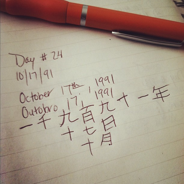 #day #twentyfour #tumblr- #handwrite your #birthday. #tumblrchallenge #daytwentyfour #challenge #instagram #birth #october #japanese #kanji #portuguese #handwriting #handwritten #hand #writing #written (Taken with instagram)