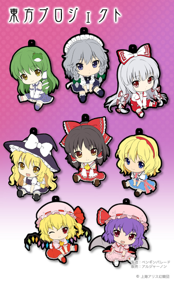 Touhou Project Petan-Ko Trading Rubber Strap Set vol.1 - US$81 - http://www.flutterscape.com/product/no/16104/touhou-project-petan-ko-trading-rubber-strap-set-vol-1New Petan-Ko rubber strap series featuring Touhou Project Characters!!8 straps are into this set. It is at random which character is in it.Their Petan sitting styles are so cute!Character list:Reimu HakureiMarisa KirisameRemilia ScarletFlandre ScarletSakuya IzayoiAlice MargatroidSanae KochiyaFujiwara no MokouSize: about 60 mmIllust & Product: Penguin Parade