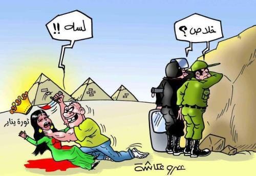 "SCAF/Police: ""All set?"" Thug: ""Not yet!"""