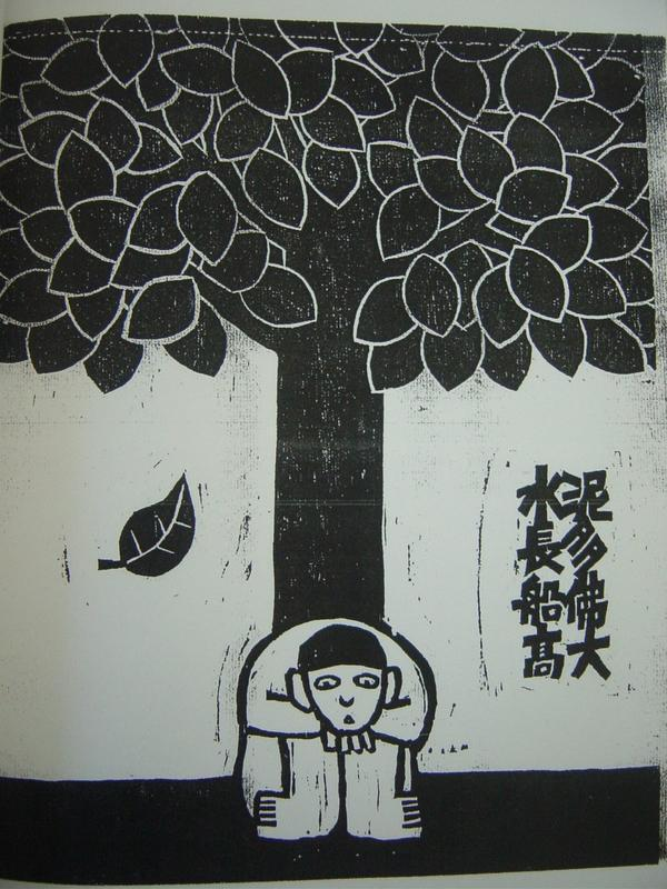 Woodcut by A.Yoon