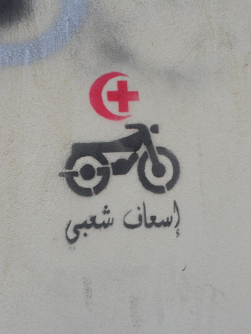 uprisingsintranslation:  Peoples' Ambulance On a wall encircling the American University in Cairo's downtown campus on Mohammed Mahmoud Street. Throughout clashes in Tahrir Square and surrounding streets, people on motorcycles have delivered wounded protesters to field hospitals for treatment.   This Tumblr translates and explains graffiti and other protest art found in Egypt. Cool! (h/t @zoeschlanger, @annie_werner)