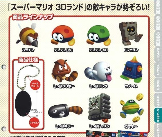 Super Mario 3D Land Enemy Collection keychains. One of the best things about Super Mario 3D Land is that you can count on pretty much every enemy to dress up in a raccoon tail at some point, whether it makes sense or not. A Bullet Bill with a tail on is both adorable and surprisingly tricky. If you want the full set, you can pre-order it from HLJ at a discounted price of around $15. I've just realized that the Mario games have led me to a lifestyle in which I believe it makes sense for some creatures to wear a false raccoon tail, but not others. Buy: Super Mario 3D Land, 3DS system Find: Nintendo DS/3DS release dates, discounts, & more See also: More Super Mario 3D Land stuff [Via VGMM, Tomopop]