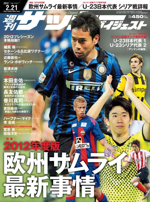 xmoonxflowerx:  SOCCER DIGEST 0221 2012 No.1157  <3<3<3<3<3